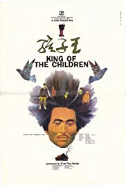 King of the Children (1987)