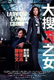 Lady Cop & Papa Crook (2008)