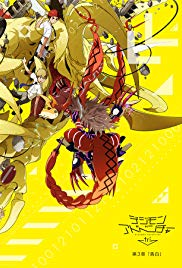 Digimon Adventure tri. 3: Kokuhaku (2016)