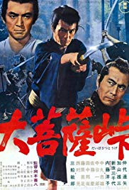The Sword of Doom (1966)