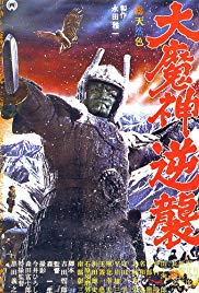 Wrath of Daimajin (1966)