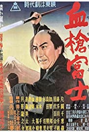 Bloody Spear at Mount Fuji (1955)