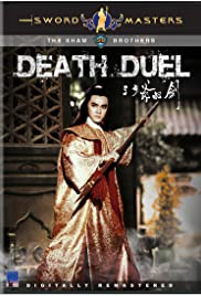 Death Duel (1977)