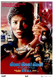 In the Line of Duty IV (1989)