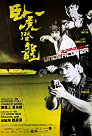 Undercover Punch and Gun (2019)